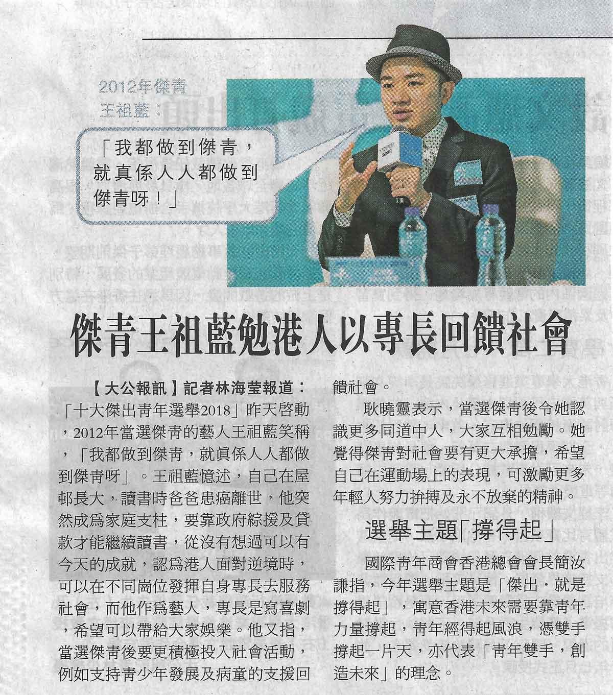 傑青王祖藍勉港人以專長回饋社會
