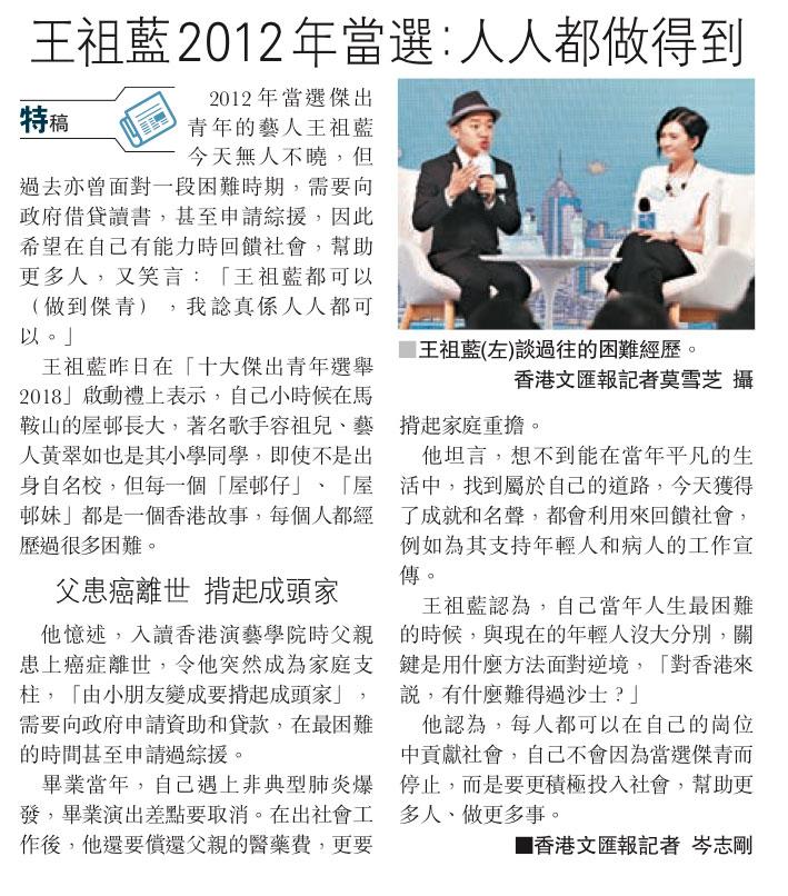王祖藍 2012 年當選:人人都做得到