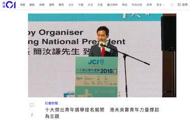 傑青提名展開 港未來靠青年撐起 (HK01)