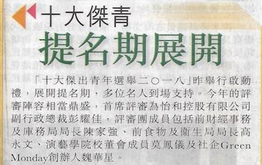 十大傑青提名期展開 (星島日報)