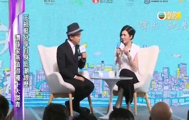 王祖藍讚薛家燕值得獲傑青 (TVB)