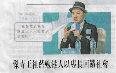 王祖藍勉港人以專長回饋社會 (大公報)