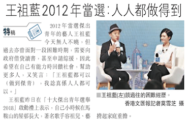 王祖藍 12 年當選: 人人都做得到 (文匯報)