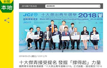 傑青接受提名 發掘撐得起力量 (都市日報)
