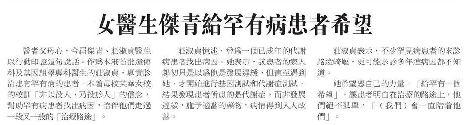 女醫生傑青給罕有病患者希望