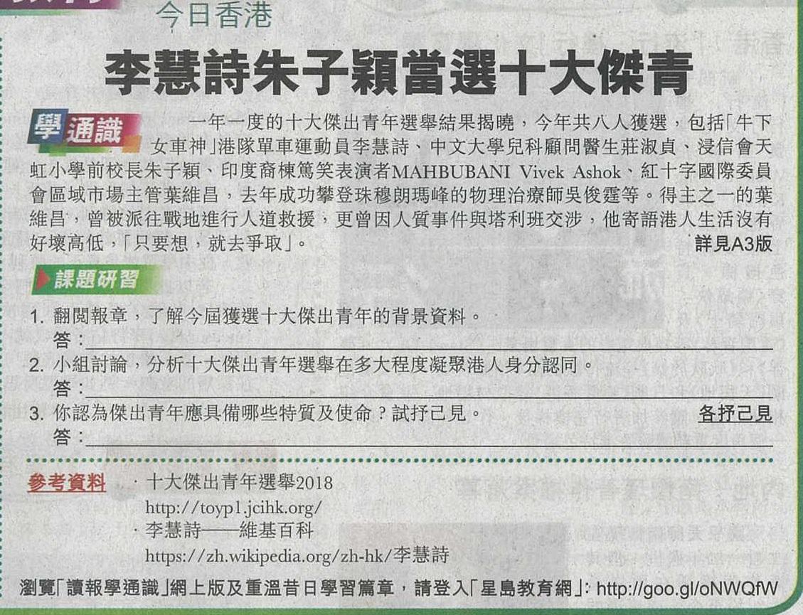 李慧詩朱子穎當選十大傑青