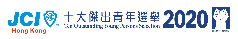 十大傑出青年選舉 2020
