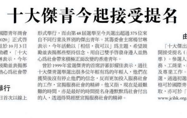 十大傑青今起接受提名 (商報)