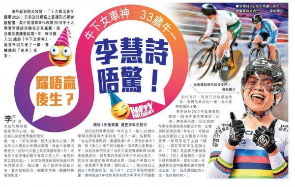 踩唔贏後生? 牛下女車神 33歲牛一 李慧詩唔驚! (香港仔)