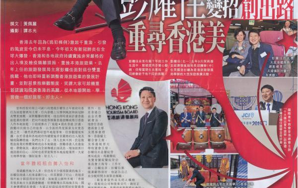 旅發局主席彭耀佳變招創出路 重尋香港美(星島日報)