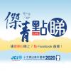 (中文) 「傑青.點睇」8月9日開始  逢星期日晚上7時前傑青得主網上清談直播