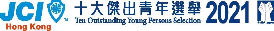 十大傑出青年選舉 2021